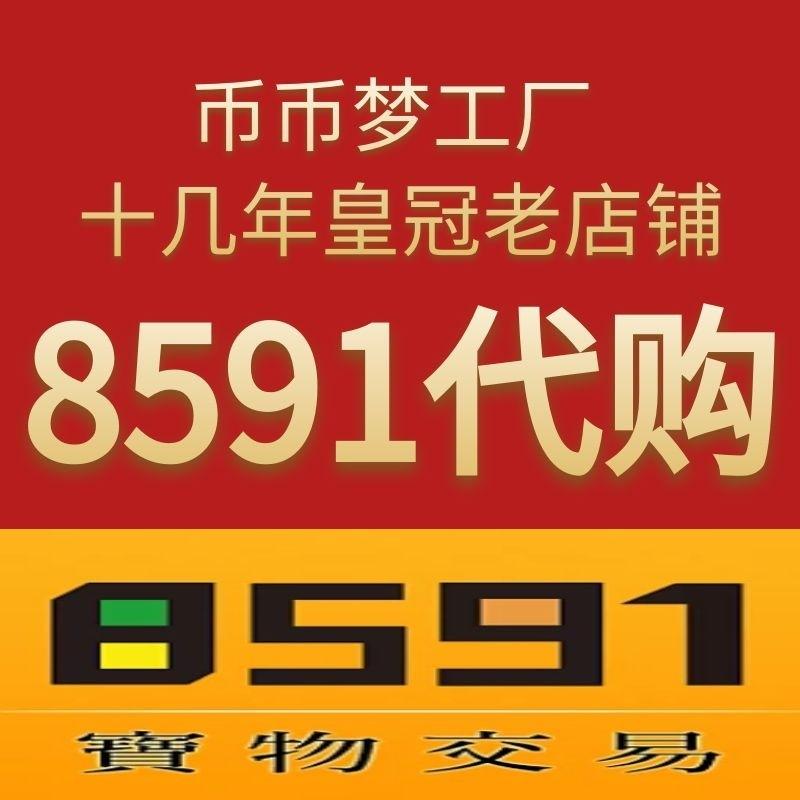 8591加盟规则-台湾游戏工作室加盟代售-安全稳定支持淘宝..