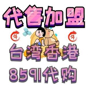 台湾8591代售代购,销售加盟