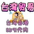 台湾代购-淘寶店鋪 诚信推薦- 台湾跑腿代购办事-路路通顺..